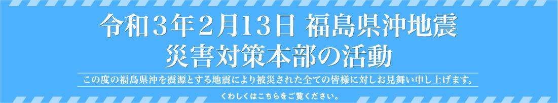 福島県沖地震災害対策本部の活動