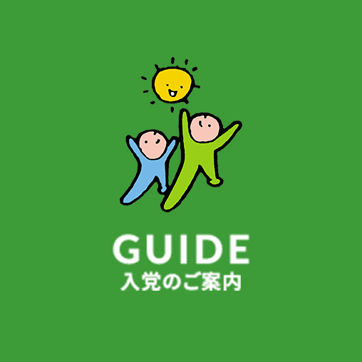 GUIDE 入党のご案内