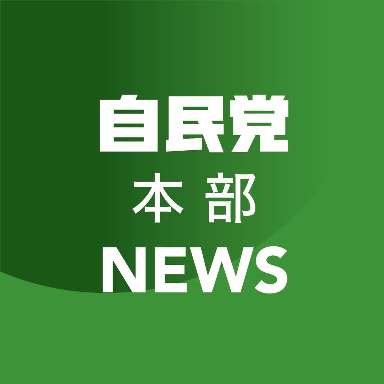 自民党本部NEWS
