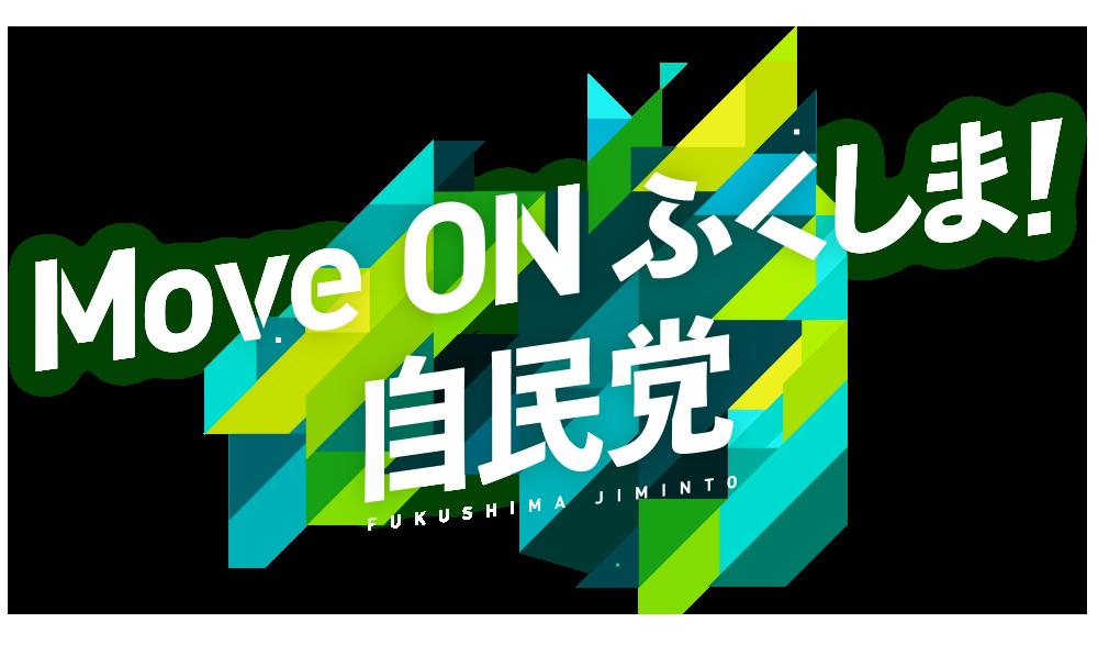MOVE ON ふくしま!
